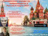 "первые раунды по нейрохирургии в России, ""First Russia Neurosurgery Grand Rounds"", Saturday 5 pm Moscow time, in RUSSIAN"